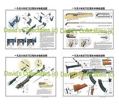 AK47 Poster Set of 4